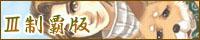 3制覇版:幻水3の全キャラを描いてく素敵企画です^^